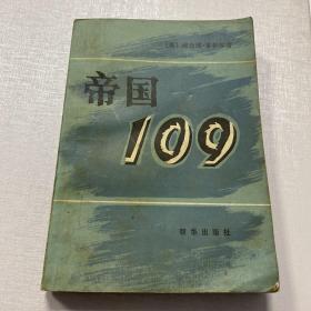 帝国109