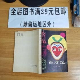 西游记(改写本)