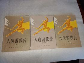 大唐游侠转 上中下3册全