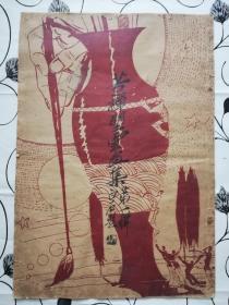 孤本艺术。民国十八年吼虹社/京城印书局《苦禅望云画集》超大开本 。1册全