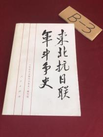 东北抗日联军斗争史