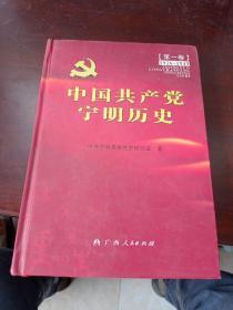 中国共产党宁明历史 第一卷