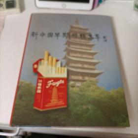 新中国早期烟标集萃(一版一印)