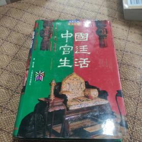 中国宫廷生活