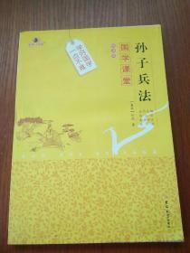 国学课堂 孙子兵法