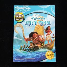 迪士尼双语经典电影故事:海洋奇缘