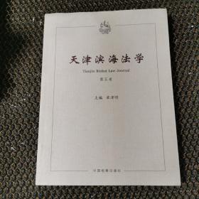 天津滨海法学(第五卷)