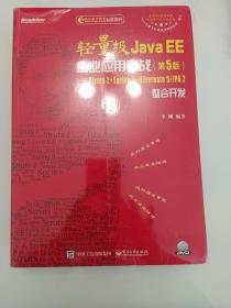 轻量级Java EE企业应用实战(第5版)――Struts 2+Spring 5+Hiberna