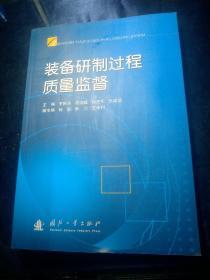 装备研制过程质量监督(内页干净)