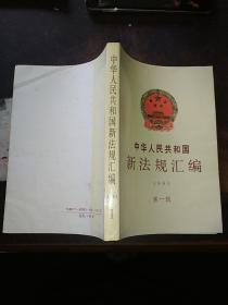 中华人民共和国新法规汇编 1991 第一辑