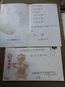 刘少军 (中国工程院院士、鱼类繁殖和育种专家)  贺年卡 带封
