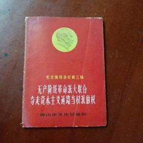 毛主席语录歌第三辑:《无产阶级革命派大联合夺走资本主义道路当权派的权》