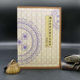 特惠·台湾万卷楼版  陈致宏《语用学与<左传>外交赋诗》