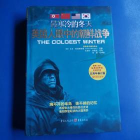 最寒冷的冬天:美国人眼中的朝鲜战争(16开精装)