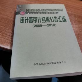 审计署审计结果公告汇编2009-2010