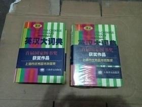 英汉大词典(上下)