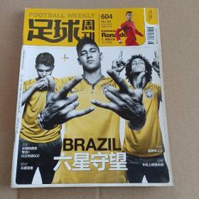 足球周刊2013年604期   有海报球星卡