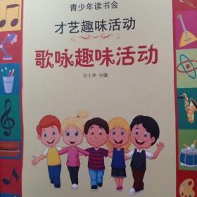 歌咏趣味活动