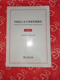 中国语言文字事业发展报告(2019)