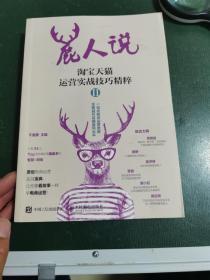 鹿人说淘宝天猫运营实战技巧精粹Ⅱ