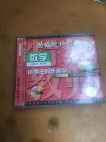 特级教师指导学习 数学四年级 第八册 小学生同步辅导 1998 全国教育电视节目特别奖 2碟VCD