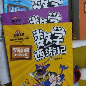 李毓佩数学故事5册正版