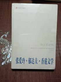 许子东讲稿-张爱玲.郁达夫.香港文学-卷二