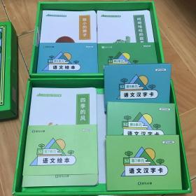 斑马ai课 斑马语文s2,7~9单元绘本36本,7~9汉字卡3盒