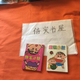 蜡笔小新 (5)(10) [64开]内蒙古少年儿童出版