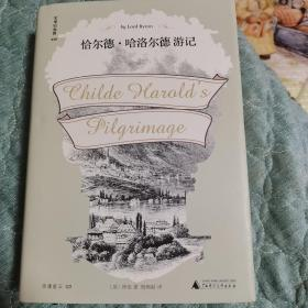 恰尔德·哈洛尔德游记(2021一版一印)