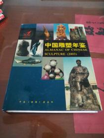 中国雕塑年鉴(2003)大16开品相好【精装】