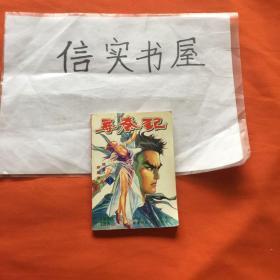 寻秦记漫画珍藏版 卷三十四