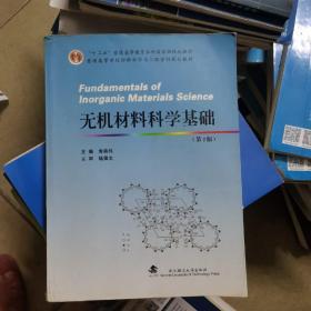 无机材料科学基础(第2版)/普通高等学校材料科学与工程学科规划教材