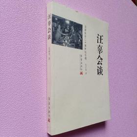 汪辜会谈 : 汪辜会谈二十周年纪念版