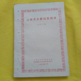 云南省少数民族简况(油印本)
