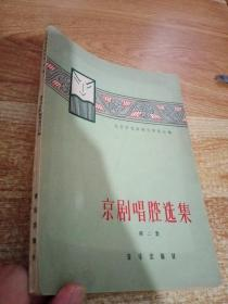 京剧唱腔选集 (第二集)