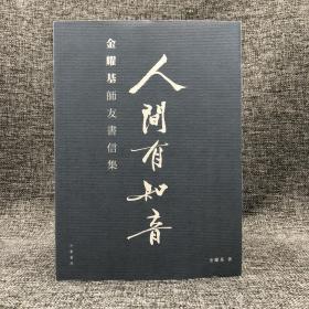 金耀基签名钤印  香港中华书局版《人间有知音:金耀基师友书信集》(锁线胶订;一版一印)