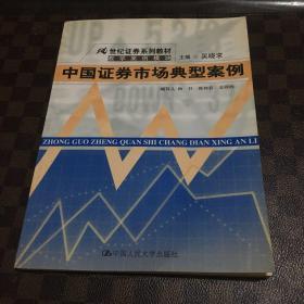 中国证券市场典型案例