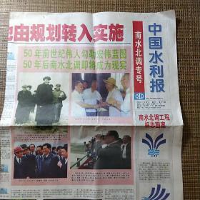 中国水利报2002年11月30日南水北调专号完整八个版面