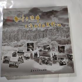 知青老照片:上海知青在黑龙江/上海市知识青年历史文化研究会知识青年历史文化丛书