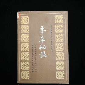 本草秘录(民间收藏中医古籍珍本丛书)
