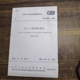 中华人民共和国国家标准GB50021-2001岩土工程勘察规范(2009年版)