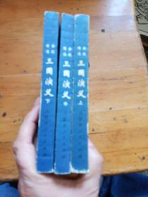 全图绣像:三国演义(上中下册)