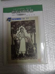 名著名译插图本:德伯家的苔丝