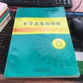 中学数学原理与方法丛书:不等式及其应用