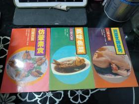 川菜大全 仿荤素食/美味鱼菜/川菜烹调诀窍