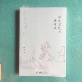 清流文化与唐帝国(塑封全新)