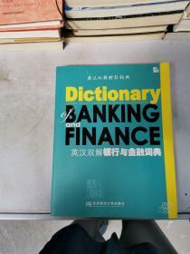 英汉双解财经词典:英汉双解银行与金融词典【满30包邮】