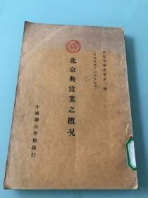 民国二十九年初版《北京典当业之概况》图版多多,小16开,106页一册全,重磅道林纸精印!!