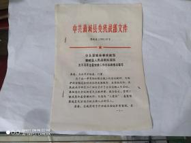 1991年中共蒲城县统战部关于召开全县宗教工作会议的情况报告